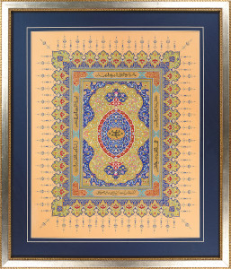 The illuminated calligraphy of the writings of Baha'u'llah, gifted to the Baha'is by Ayatollah Tehrani